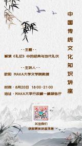 中国风传统文化讲座沙龙分享会议报告通知邀请海报