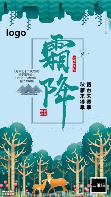 霜降  二十四节气海报