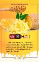 农业养殖产品:蜂蜜的营养价值