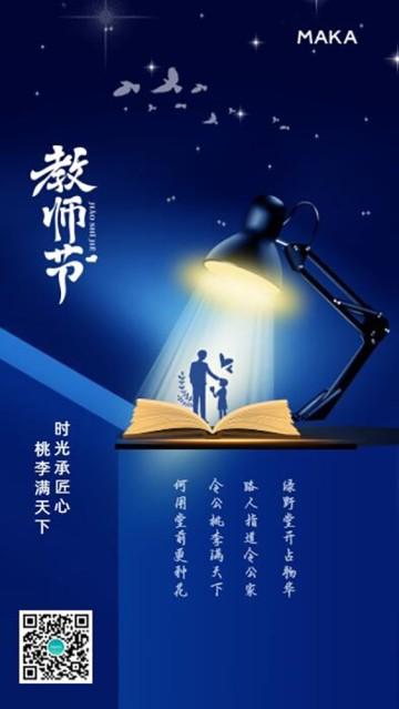 教师节快乐之感谢师恩教师节视频宣传海报设计模板