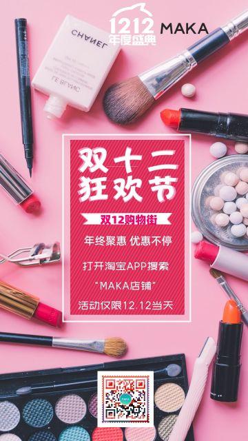 粉红色电商、微商、淘宝、双十一、双十二互联网美妆服饰手机海报促销