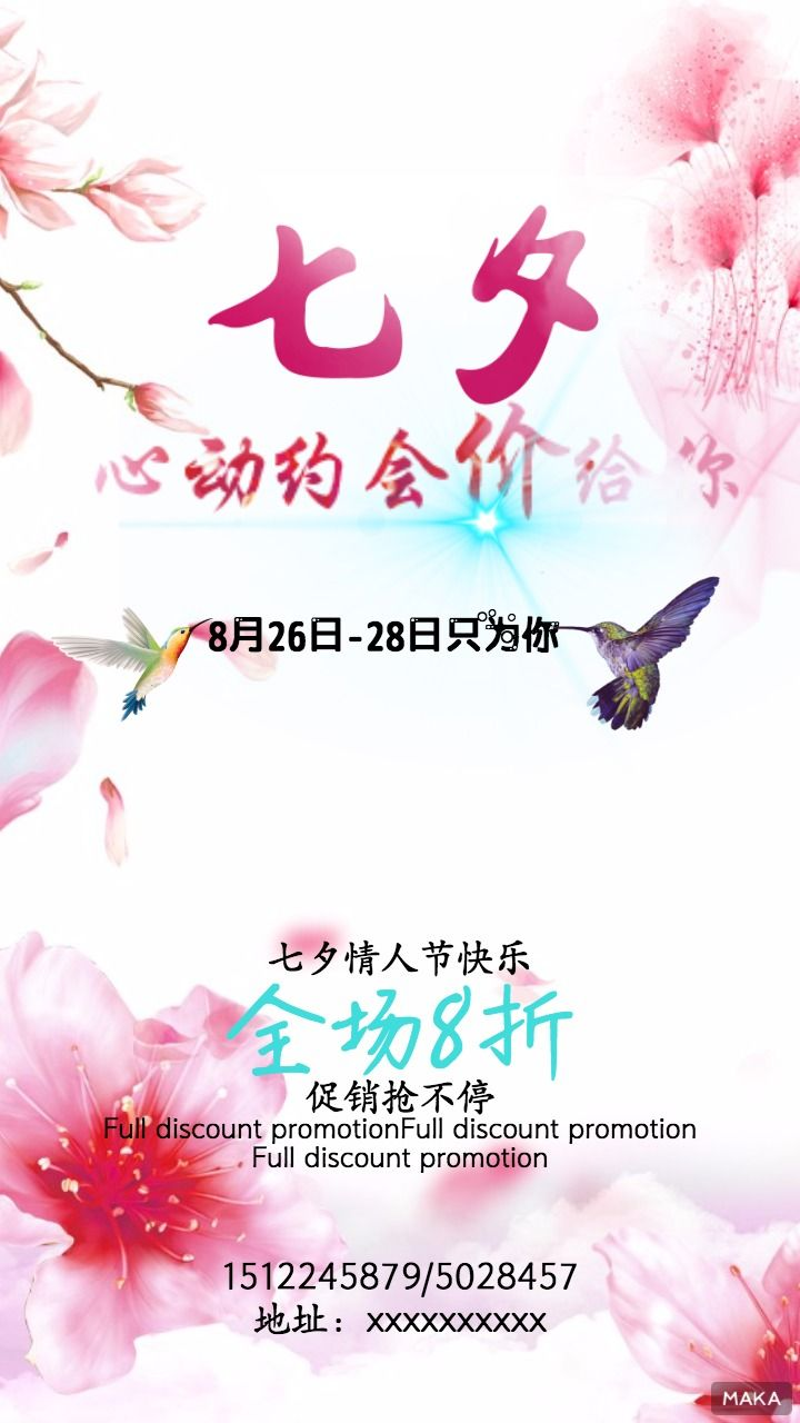 粉色浪漫七夕促销商场宣传海报