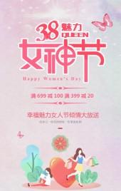 38魅力女神节女王节妇女节促销宣传H5模板粉色清新浪漫