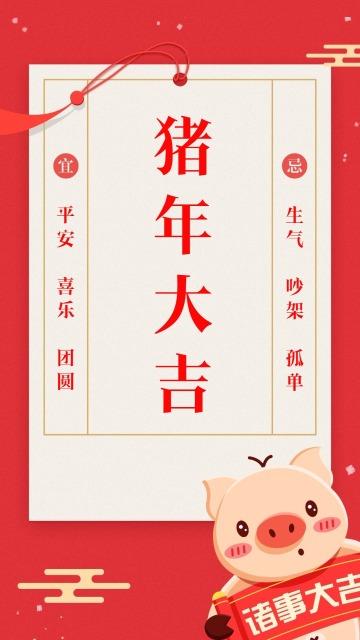 猪年海报猪年大吉诸事大吉新年海报百年海报新年快乐