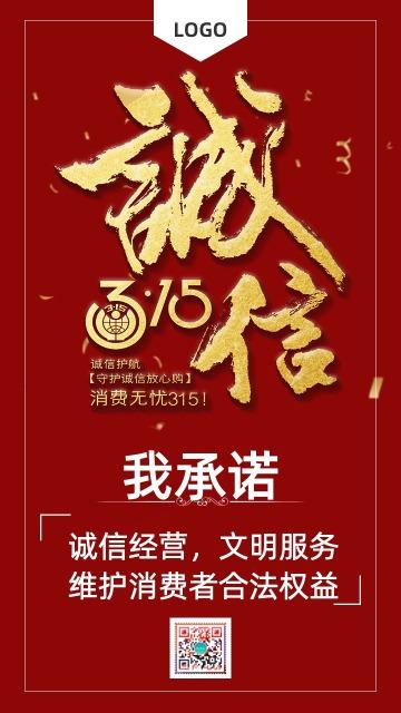 红色简约大气315消费者权益日企业承诺书名片企业社交名片