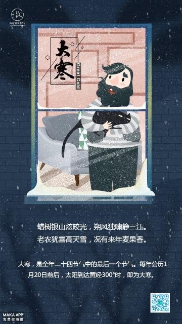 个性手绘 卡通 二十四节气祝福海报大寒海报大寒贺卡节气关怀个人企业通用大寒节气祝福模板