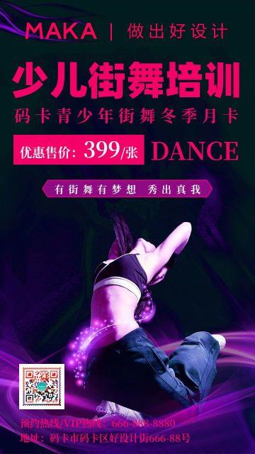 紫色炫酷少儿街舞培训招生宣传海报