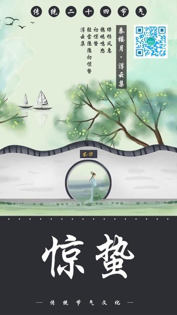 惊蛰二十四节气海报 二维码朋友圈贺卡创意海报手机海报