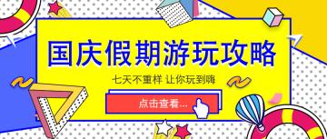 黄色清新孟非设计风格国庆假期游玩攻略宣传微信公众号大图