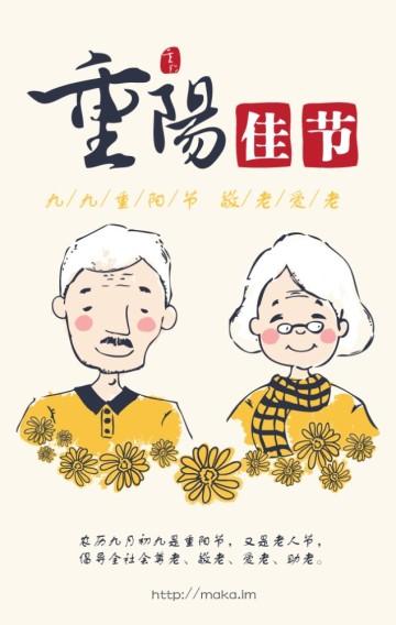 重阳节老人祝福卡/敬老公益卡
