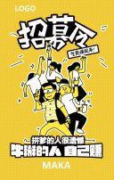 招聘 企业招聘 炫酷动感快闪 创意卡通扁平风格黄色 高端大气活泼