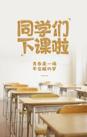 毕业季清新校园文艺温馨纪念H5
