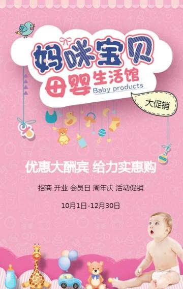 粉色温馨母婴用品店促销活动开业促销招商加盟会员活动通用H5