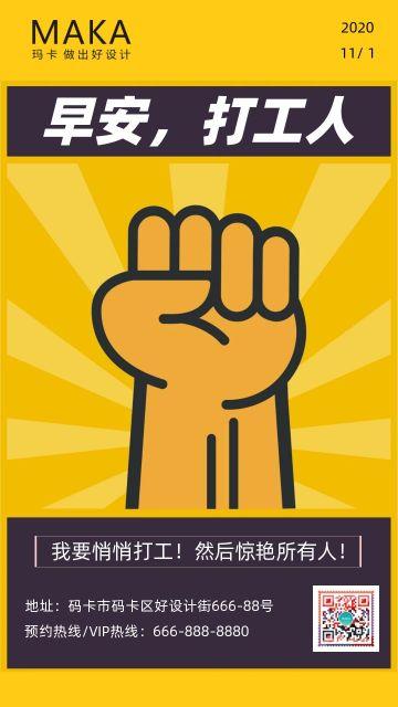黄色扁平早安日签热点打工人手机海报