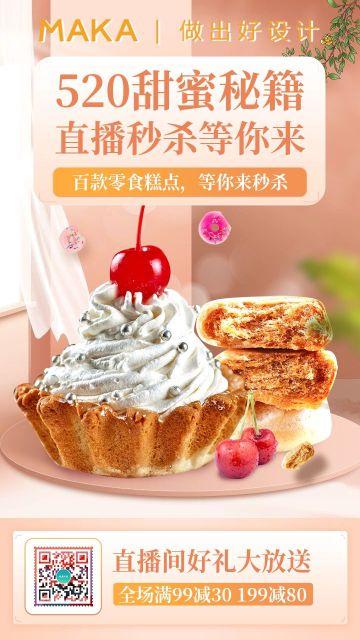520零食糕点直播宣传海报