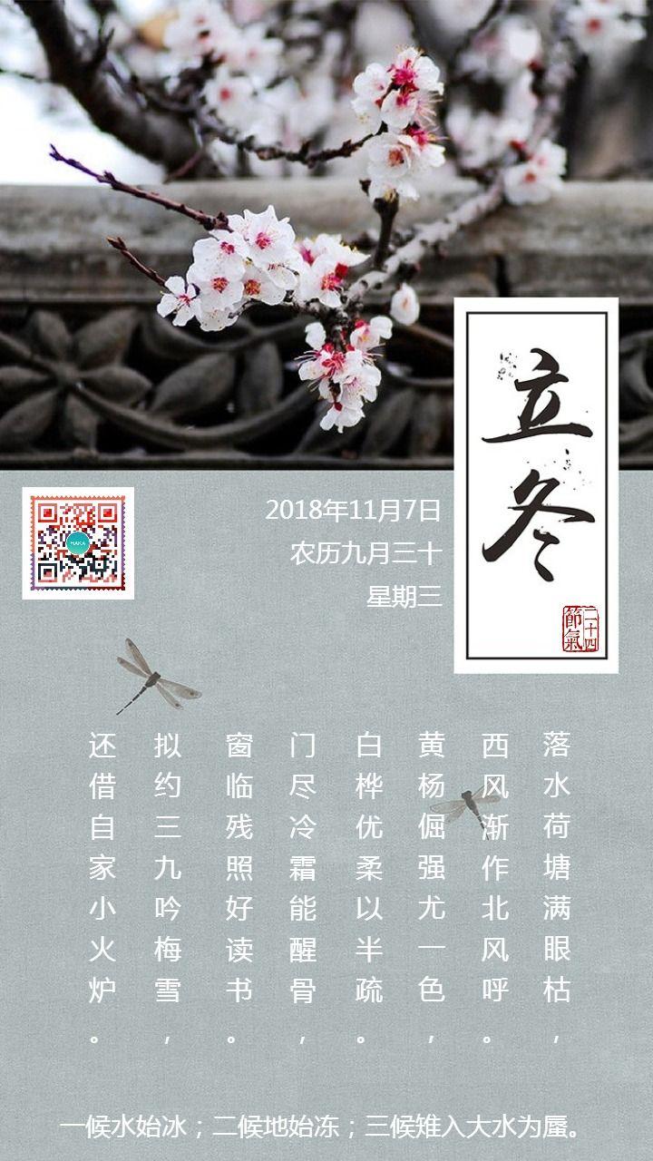 中国传统节日二十四节气立冬唯美日签
