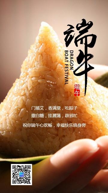 文艺简约端午节祝福问候贺卡海报