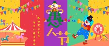 卡通手绘粉色黄色绿色紫色愚人节宣传微信公众号封面--头条
