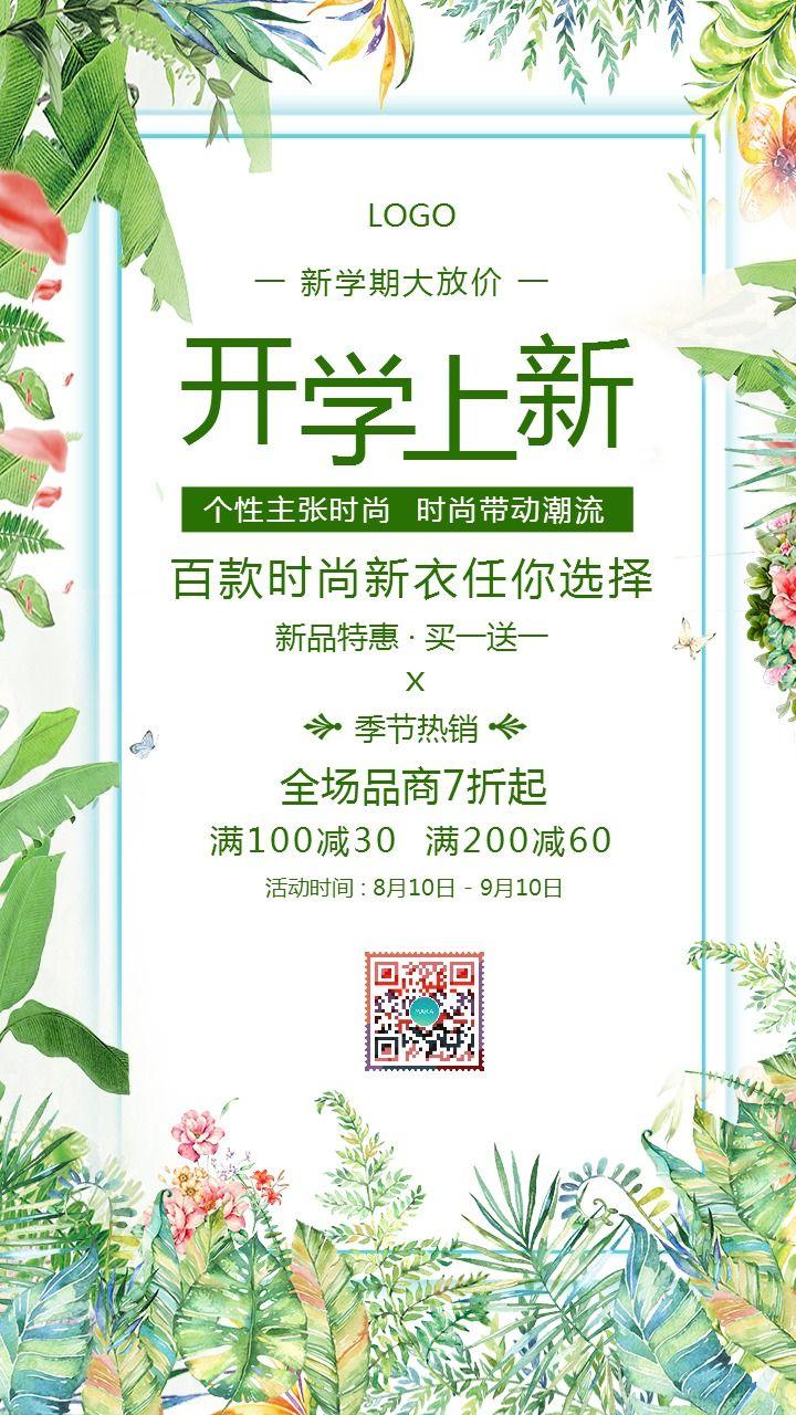 清新文艺开学季商家大促销打折推广宣传活动优惠海报模板