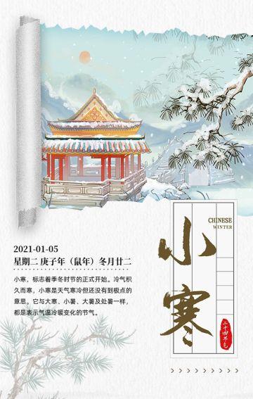 白色简约中国风小寒节气宣传知识科普翻页H5