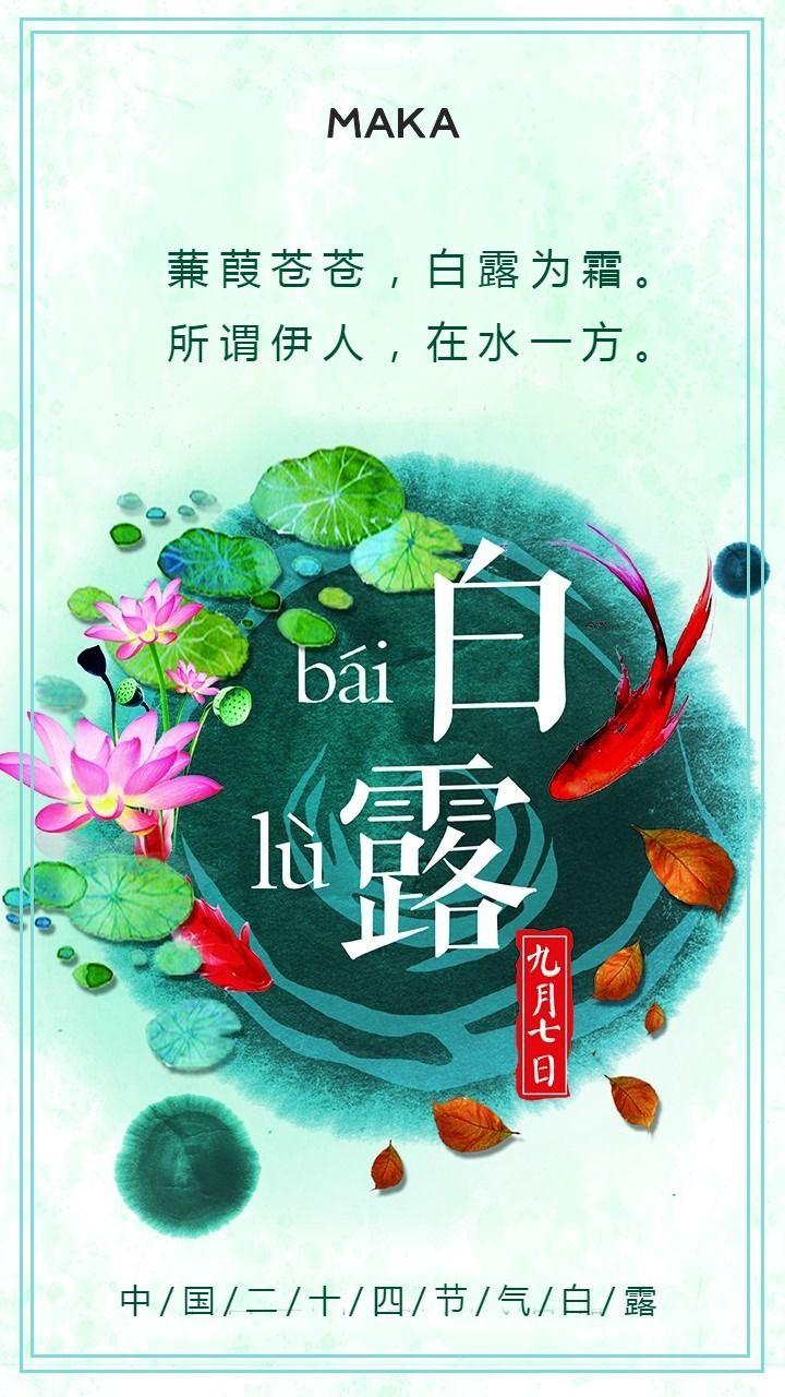 白露中国二十四节气清新系宣传海报