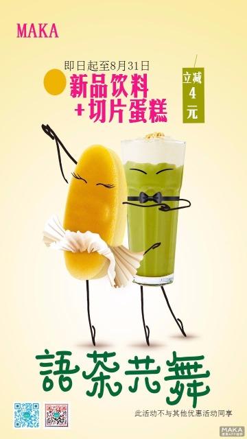 新品饮料套餐宣传海报