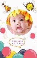 宝宝周岁生日/满月宴/百日宴/成长记录相册/生日邀请函