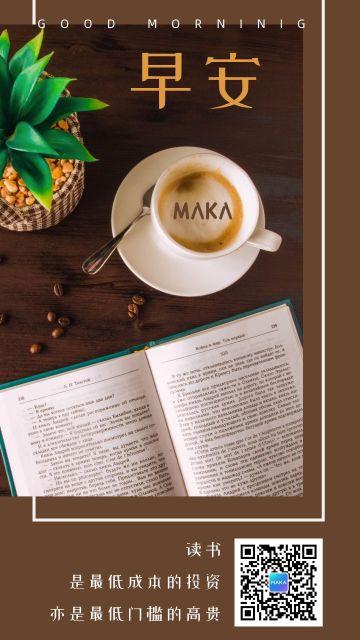 早安/日签/励志语录/心语心情正能量个人企业咖啡色小清新文艺宣传通用海报