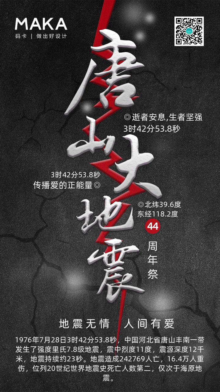 黑色创意唐山大地震42周年祭海报