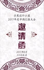 简约商务中国风邀请函模板