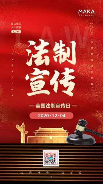红色大气风格全国法制宣传日节日宣传海报