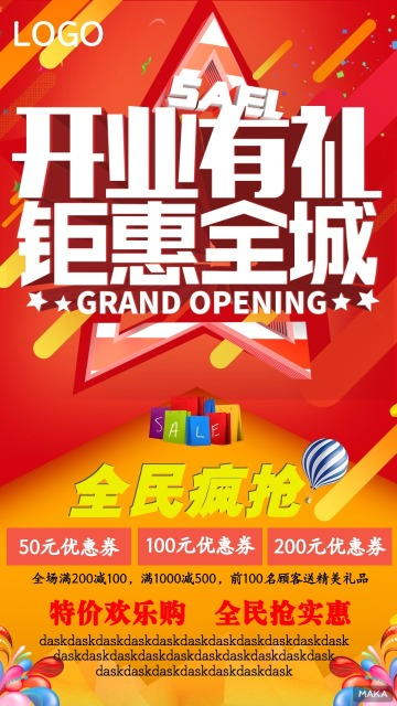 开业有礼 商场开业宣传海报
