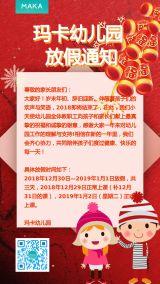 中国红卡通手绘早教新年元旦活动放假通知海报