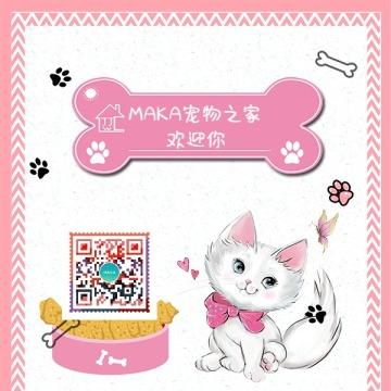 粉色猫咪宠物医院二维码
