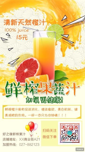 果汁店铺宣传海报