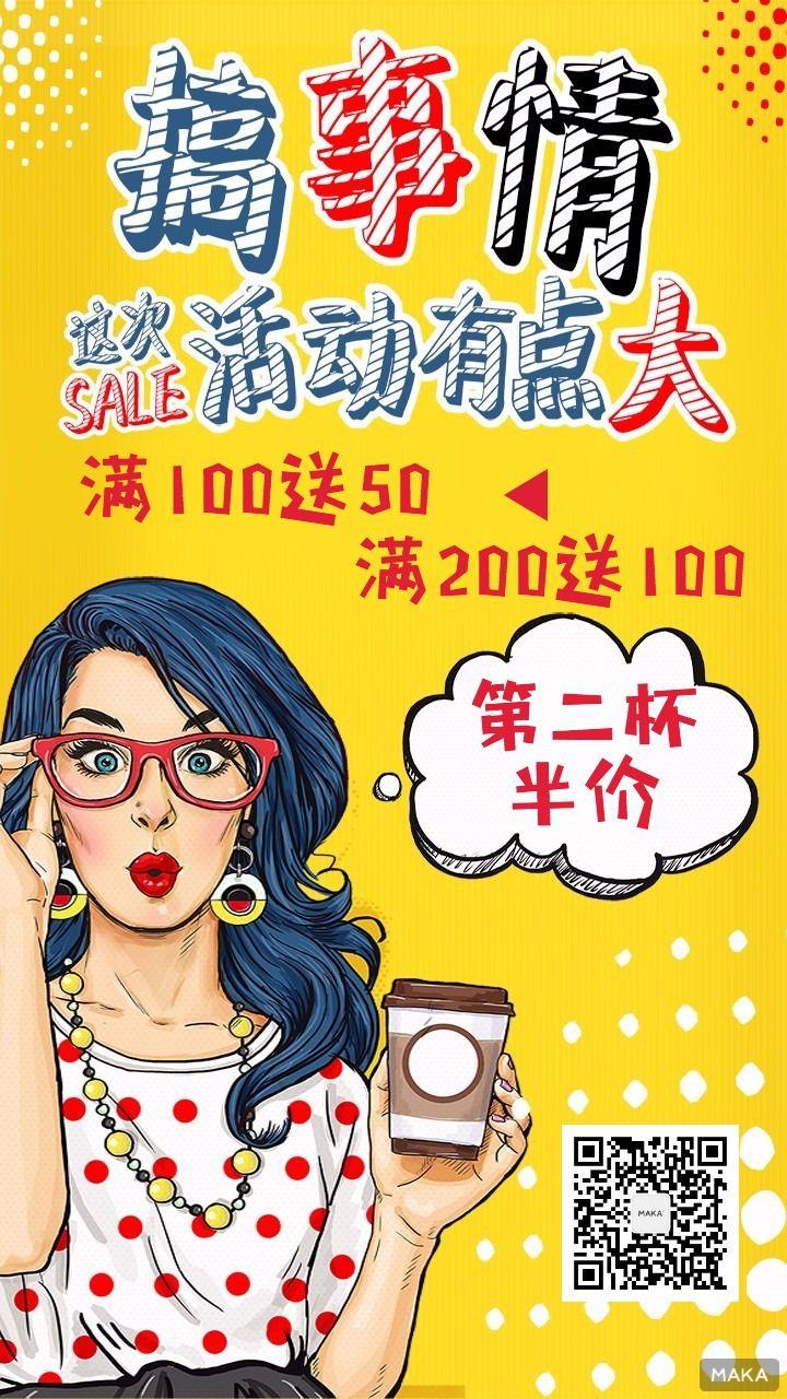 卡通黄色促销海报