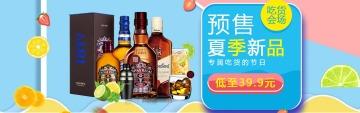简约淘宝天猫食品零食小吃红酒促销电商banner