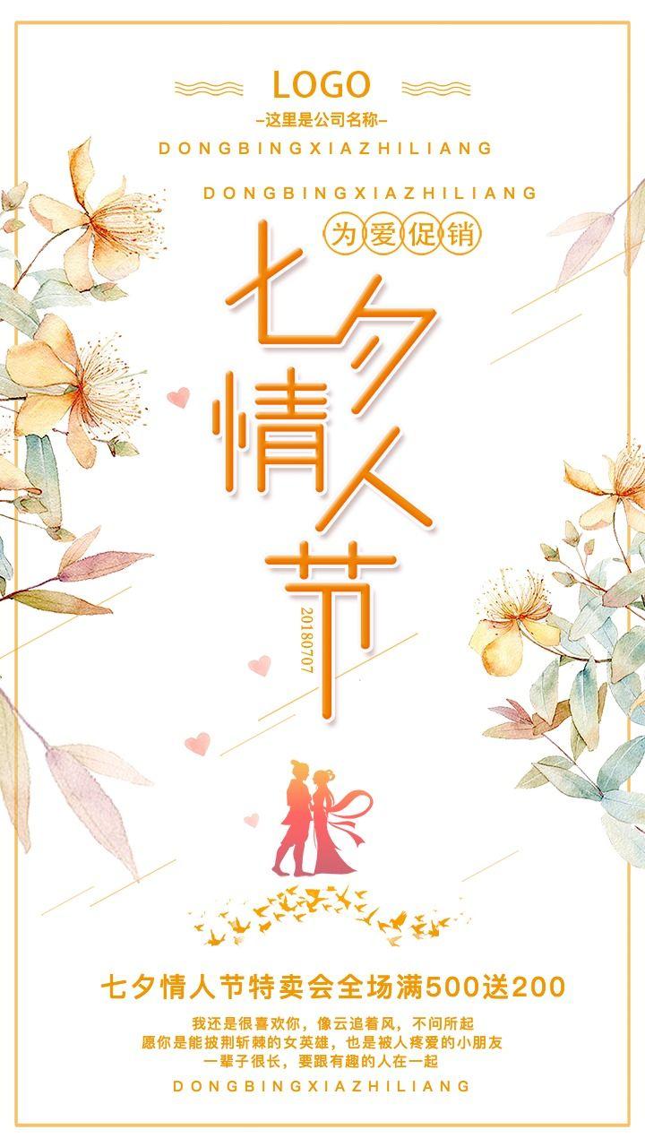 中国七夕情人节为爱促销、特卖会场宣传海报