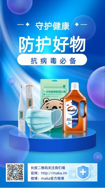 医疗健康防护物资抗病毒疫情预防新型肺炎冠状病毒健康电商促销宣传海报