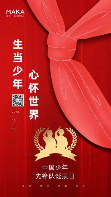 红色简约中国少年先锋队诞辰日宣传海报