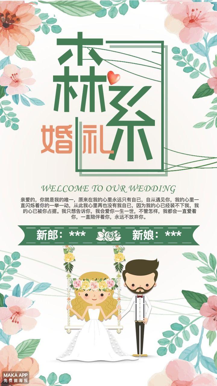 白色清新森系婚礼邀请卡浪漫婚礼海报