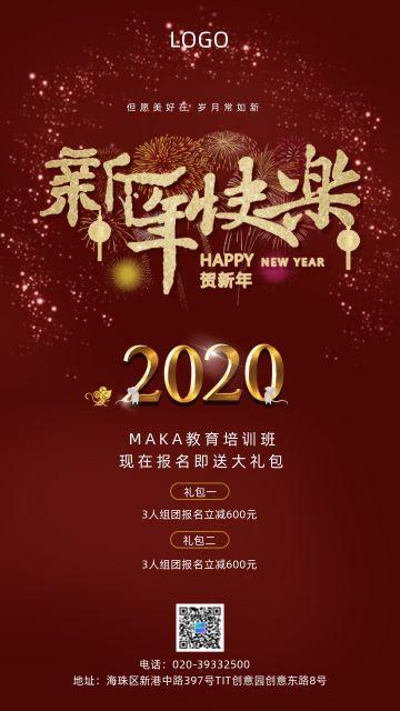 红色中国风喜庆中小学招生宣传新年除夕过年祝福促销活动教育培训祝福海报