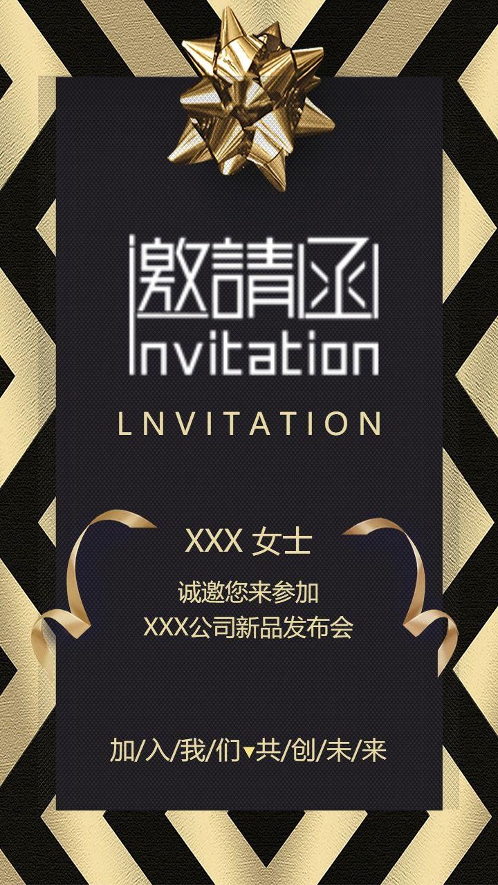 时尚炫酷创意黑金公司会议邀请函
