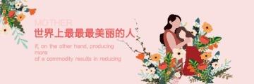 粉色时尚可爱手绘扁平插画简约风格母亲节微信热文链接
