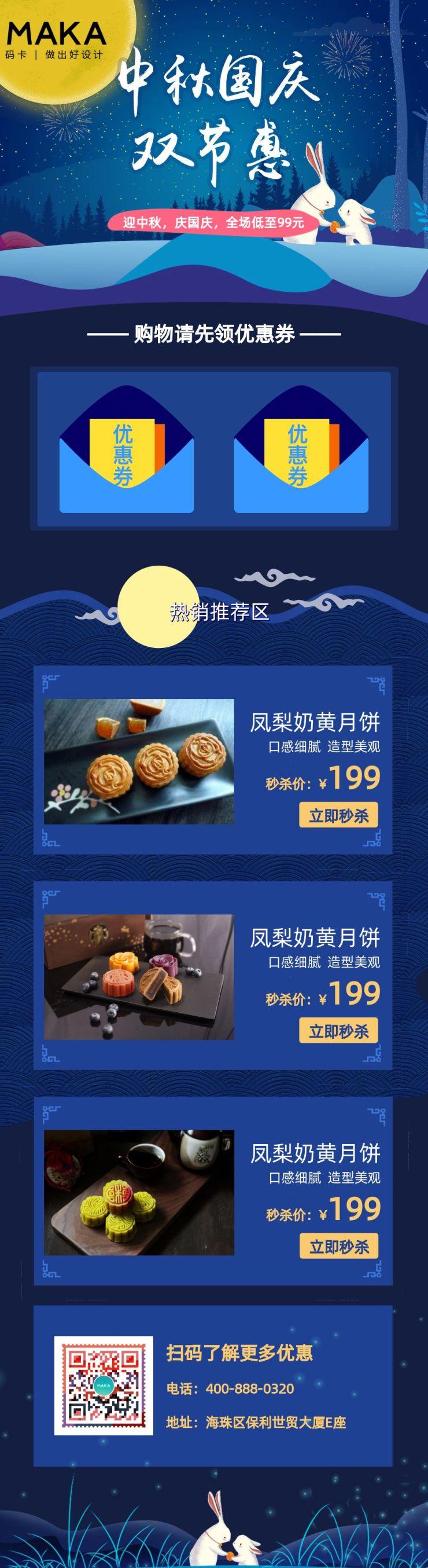 蓝色简约中秋国庆双节惠宣传文章长图