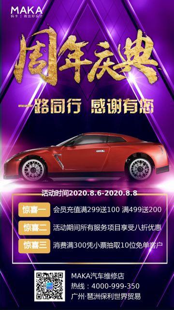 喜庆汽车维修保养门店周年庆手机海报
