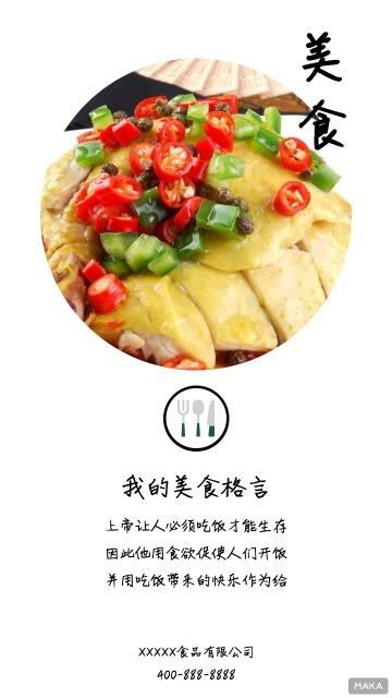 极简风格美食格言推广海报