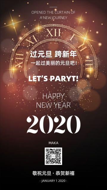 元旦新年快乐2020年咖啡色时尚绚丽大气贺卡