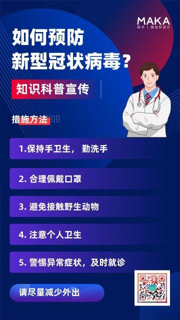 蓝色科技医疗健康行业冠状病毒预防知识宣传海报