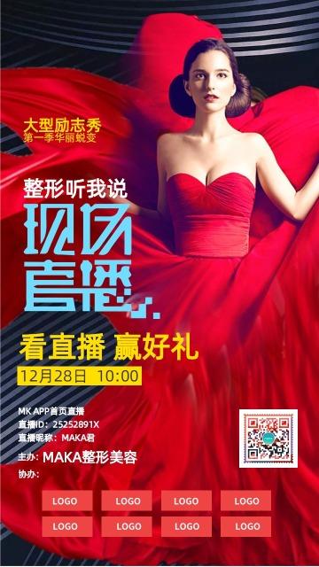 红色整形美容现场直播手机宣传海报